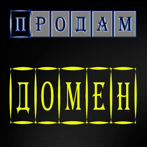 Продам домен inko-shop.ru