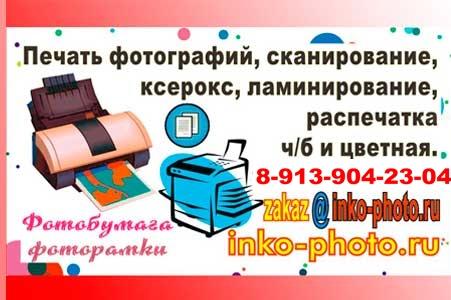 Копировальные услуги и фотопечать в Новосибирске, Пашино